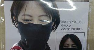 クレーブルマスク