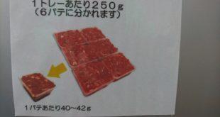 ☆生肉食☆